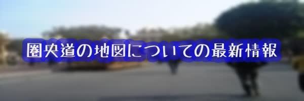 圏央道,地図