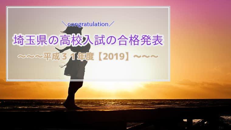 埼玉県,高校入試,合格発表