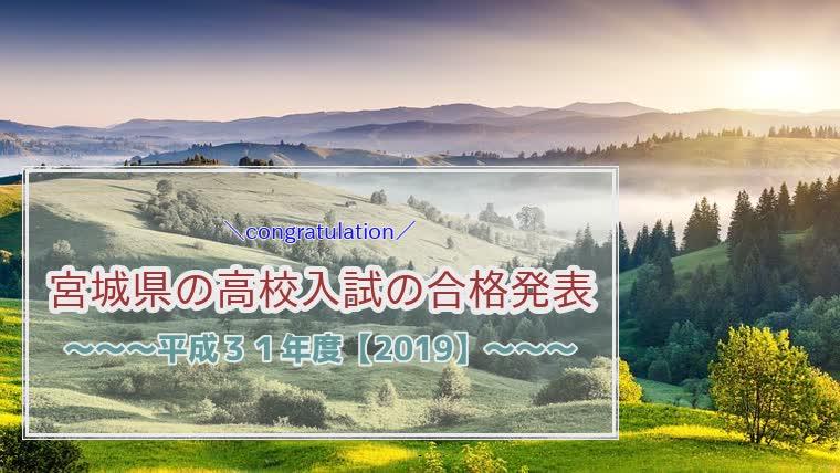 宮城県,高校入試,合格発表