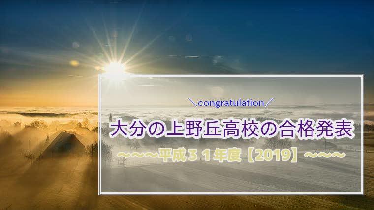 大分,上野丘高校,合格発表