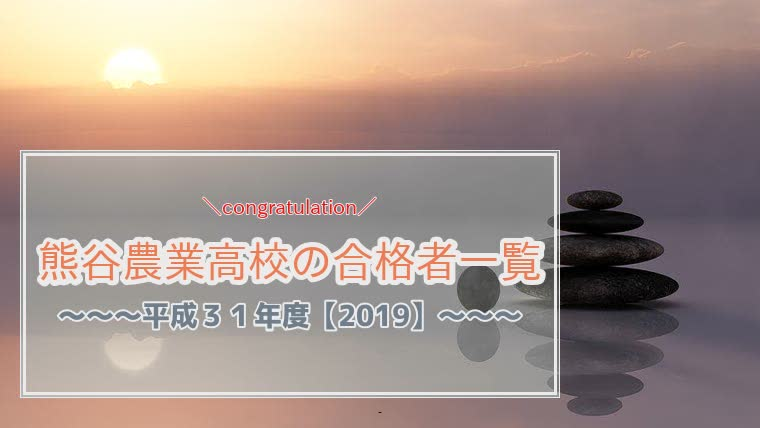 熊谷農業高校,合格者一覧
