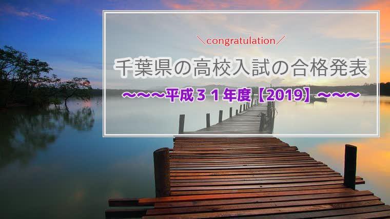 千葉県,高校入試,合格発表