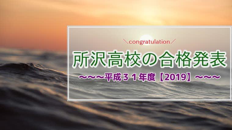 所沢高校,合格発表
