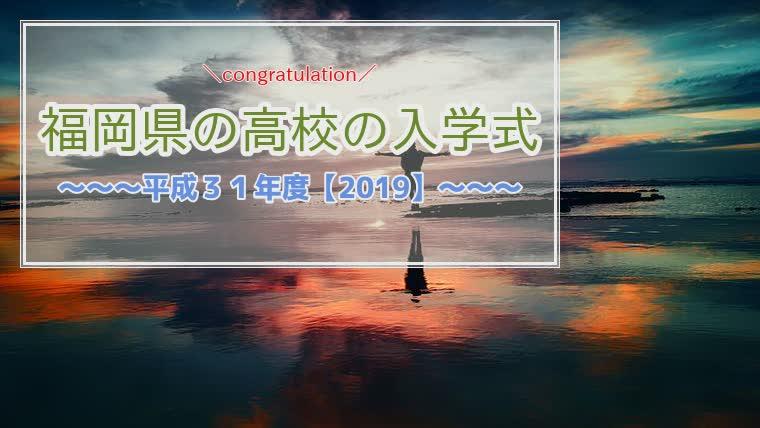 福岡県,高校,入学式