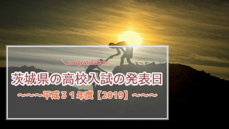 茨城県,高校入試,発表日