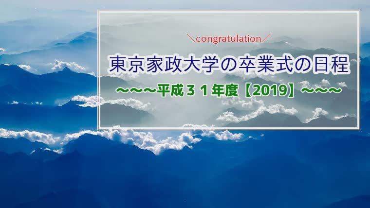東京家政大学,卒業式,日程