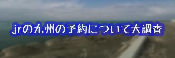 jr,九州,予約