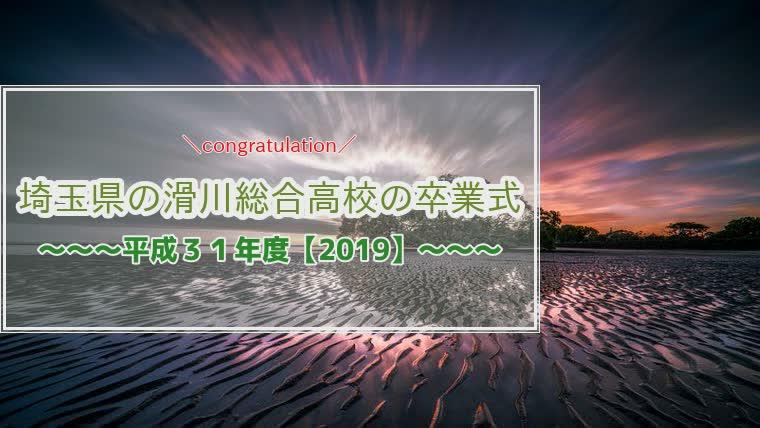 埼玉県,滑川総合高校,卒業式