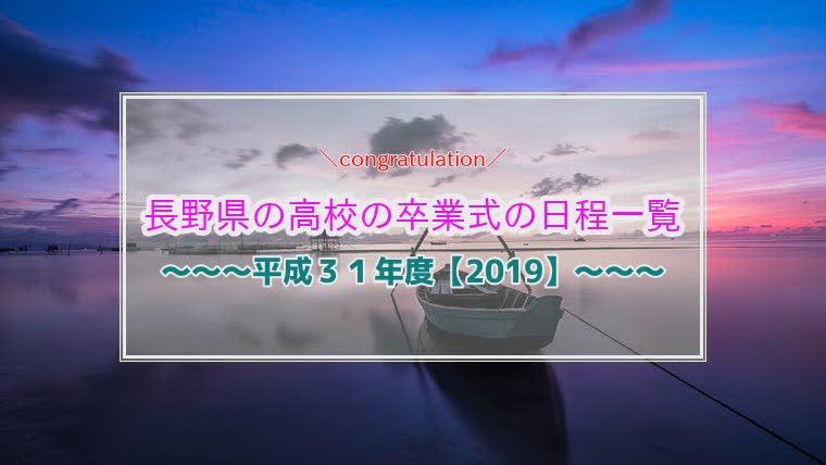 長野県,高校,卒業式,日程一覧