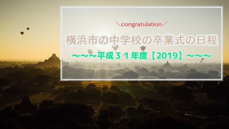 横浜市,中学校,卒業式,日程