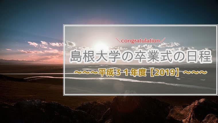島根大学,卒業式,日程