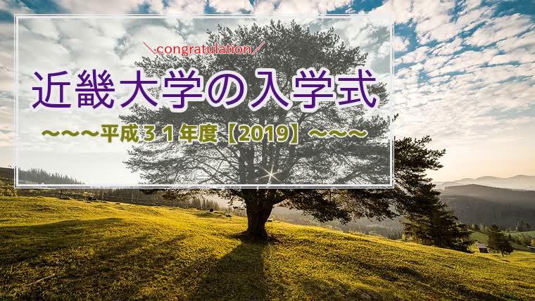 近畿大学,入学式