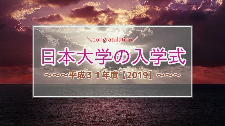 日本大学,入学式