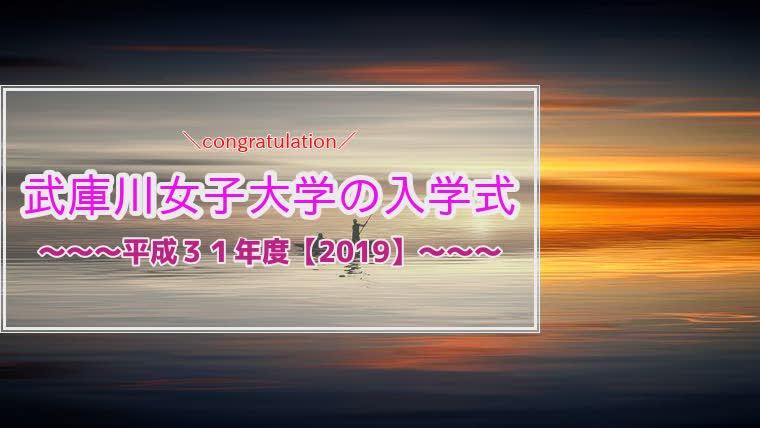武庫川女子大学,入学式