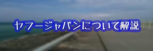 ヤフージャパン