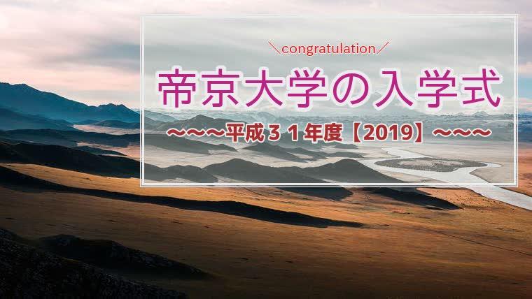 帝京大学,入学式