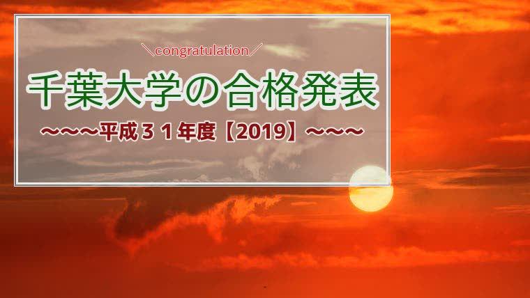 千葉大学,合格発表
