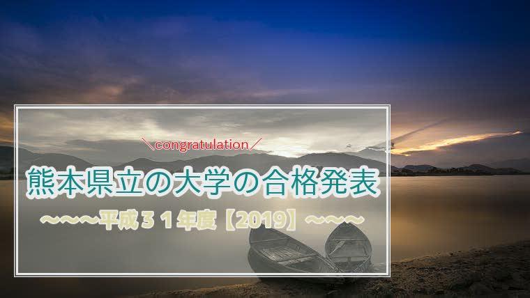 熊本県立,大学,合格発表
