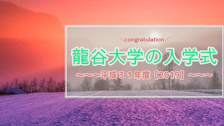龍谷大学,入学式