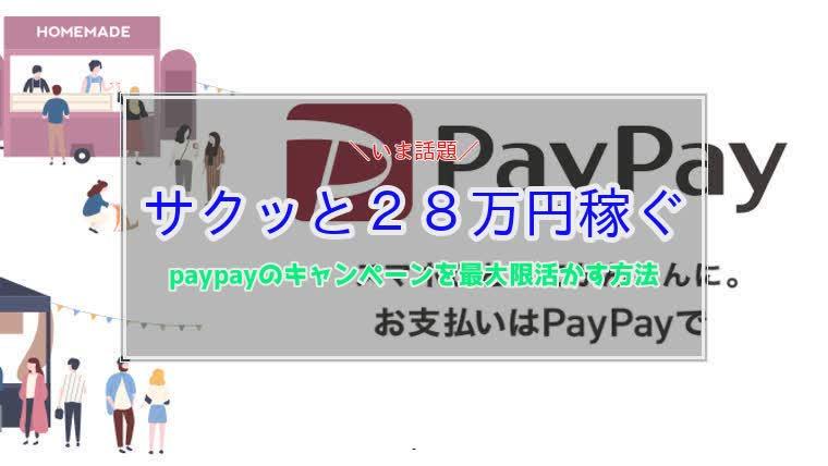 paypay,キャンペーン