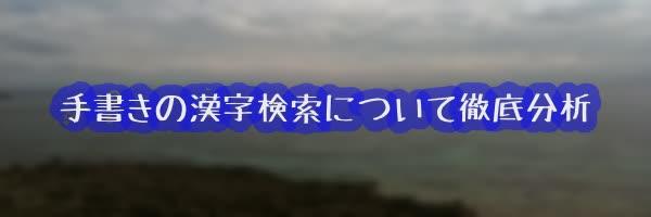 手書き,漢字検索
