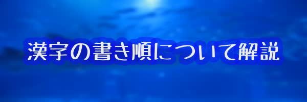 漢字,書き順