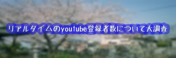 リアルタイム,youtube登録者数