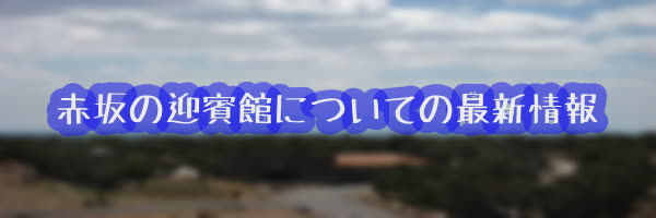 赤坂,迎賓館