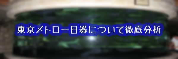 東京メトロ一日券