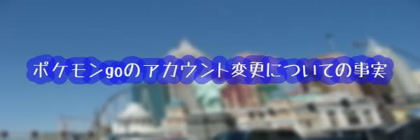 ポケモンgo,アカウント変更