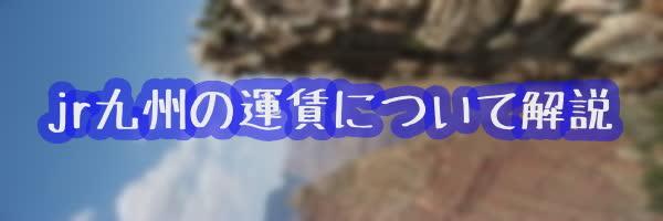jr九州,運賃