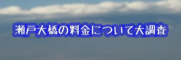 瀬戸大橋,料金