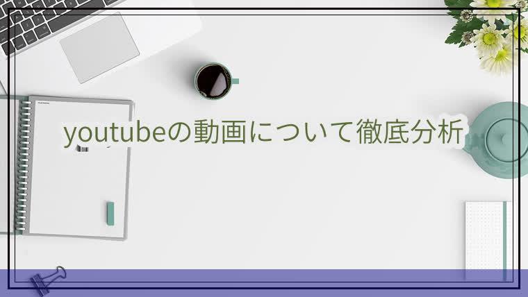 youtube,動画