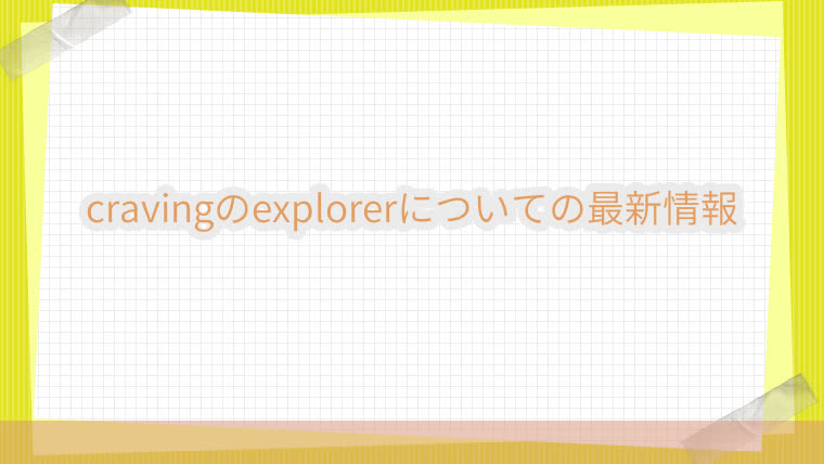 craving,explorer