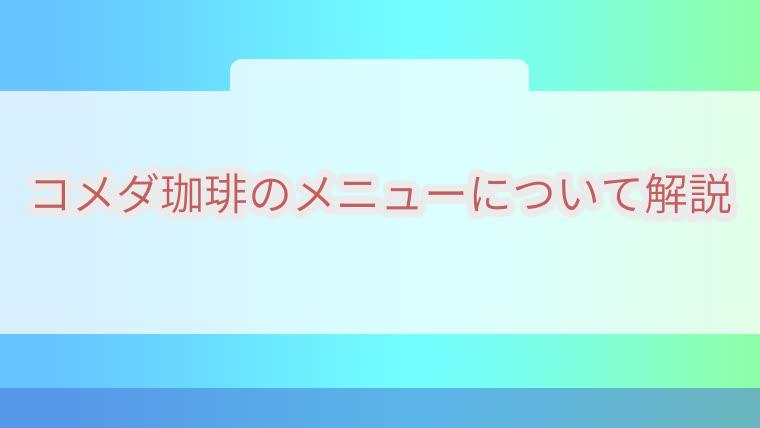 コメダ珈琲,メニュー