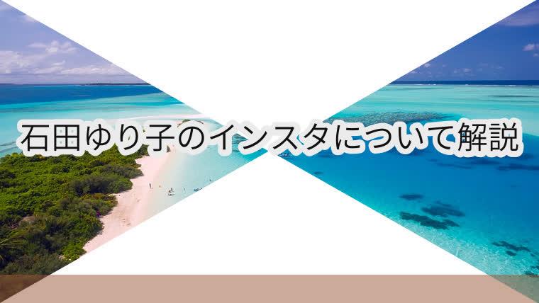 石田ゆり子,インスタ