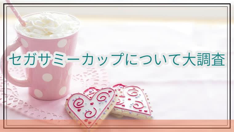セガサミーカップ
