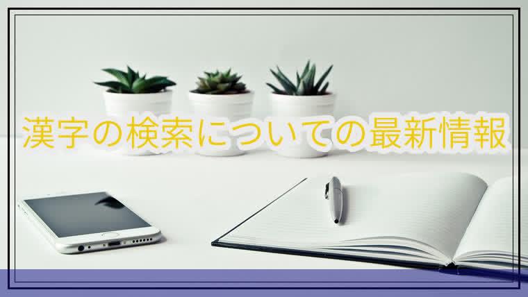 漢字,検索