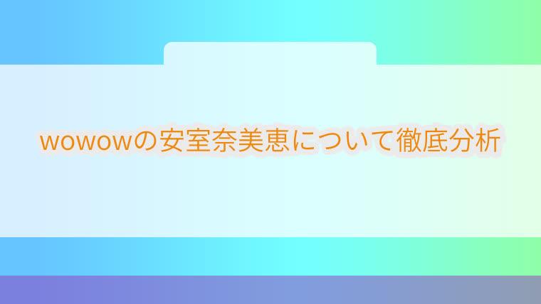 wowow,安室奈美恵