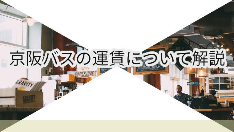 京阪バス,運賃