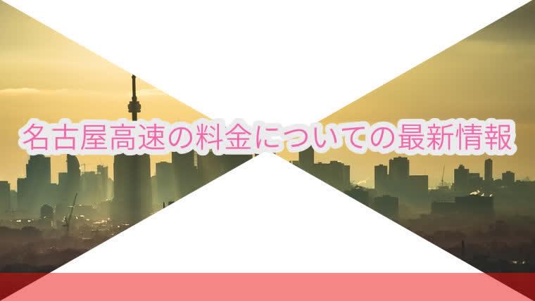 名古屋高速,料金