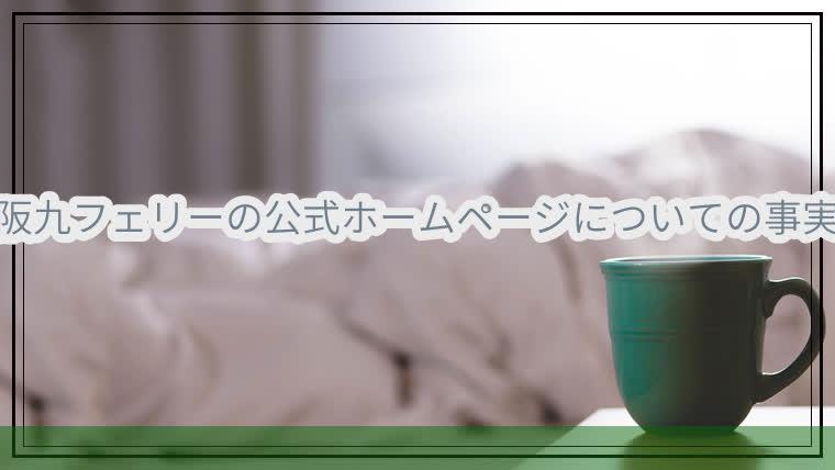 阪九フェリー,公式ホームページ