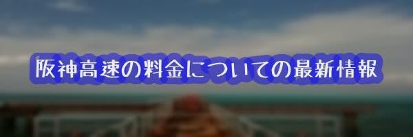 阪神高速,料金