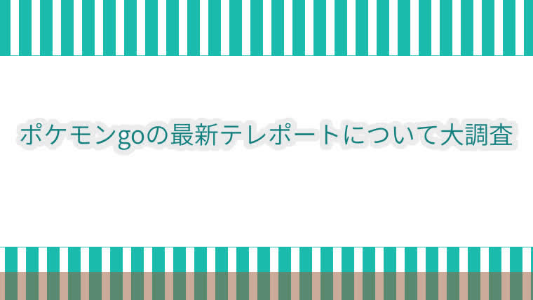 ポケモンgo,最新テレポート
