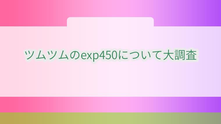 ツムツム,exp450