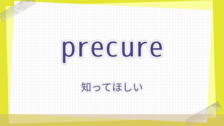 precure,芦屋