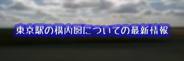 東京駅,構内図