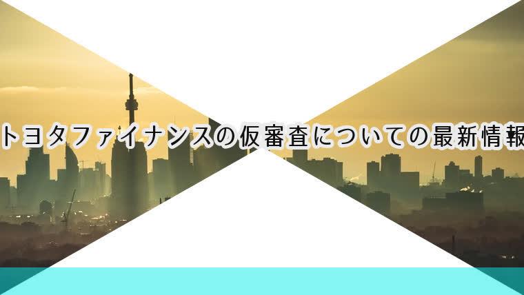 トヨタファイナンス,仮審査