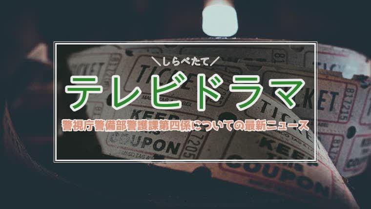 テレビドラマ 警視庁警備部警護課第四係アイキャッチ画像