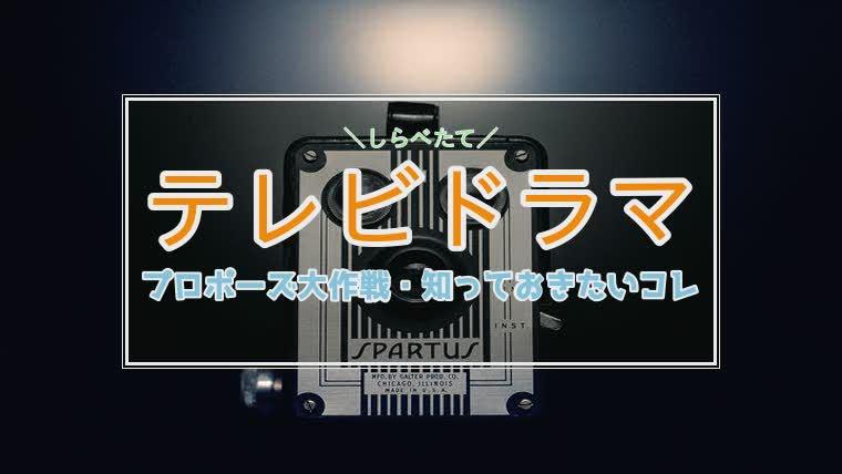 テレビドラマ プロポーズ大作戦アイキャッチ画像